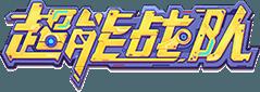 超能战队官网