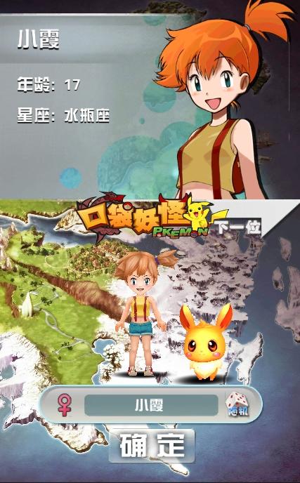 首款3d宠物对战 《口袋妖怪:神奇宝贝613d》100%