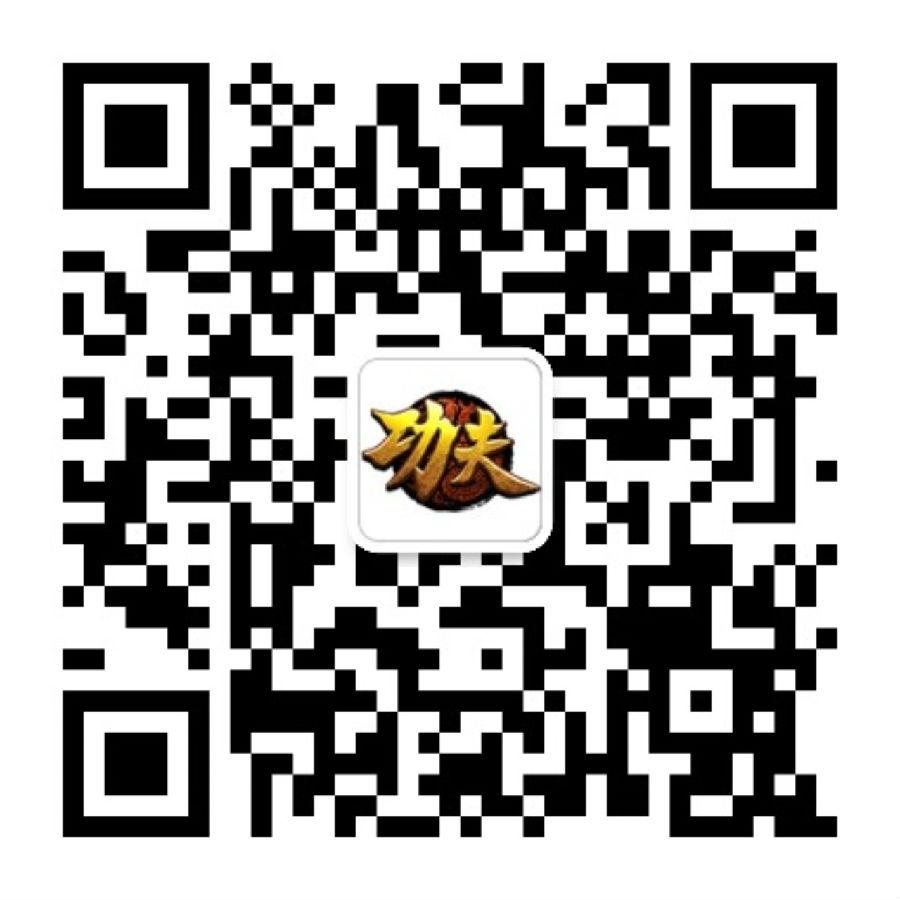 《功夫》微信服务号二维码(2米扫描).jpg