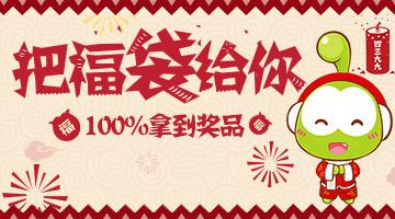 《格斗冒险岛》微信新年福袋