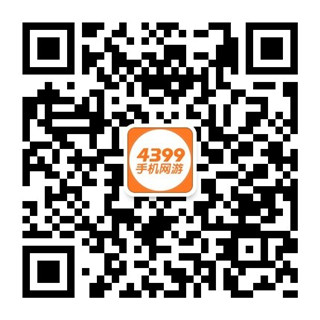 4399微信公众账号二维码