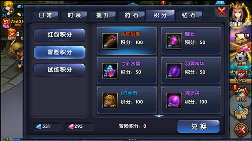 格斗猎人 仓库系统4