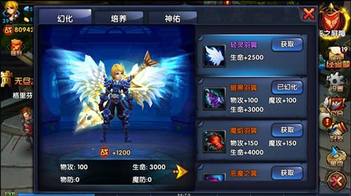 格斗猎人 轻灵羽翼