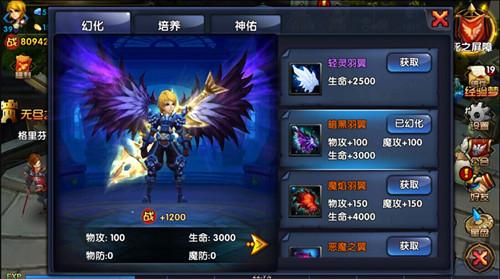 格斗猎人 暗黑羽翼