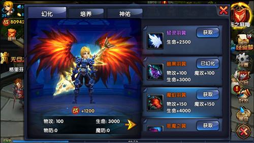 格斗猎人 魔焰羽翼