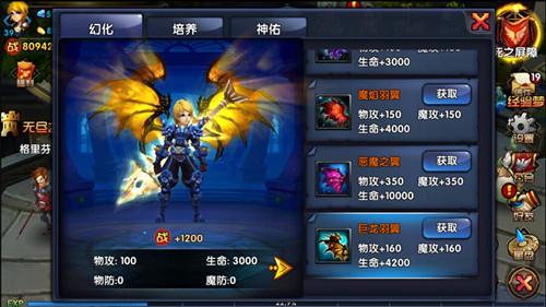 格斗猎人 巨龙之翼