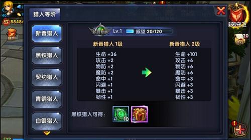 格斗猎人 赏金任务3