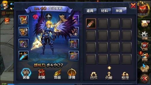 格斗猎人 神器系统2