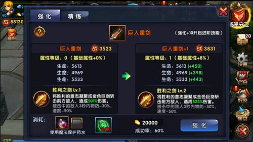 格斗猎人 神器系统3
