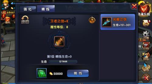 格斗猎人 神器系统5