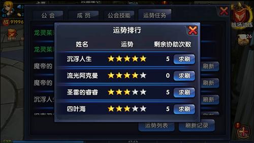 格斗猎人 运势任务3