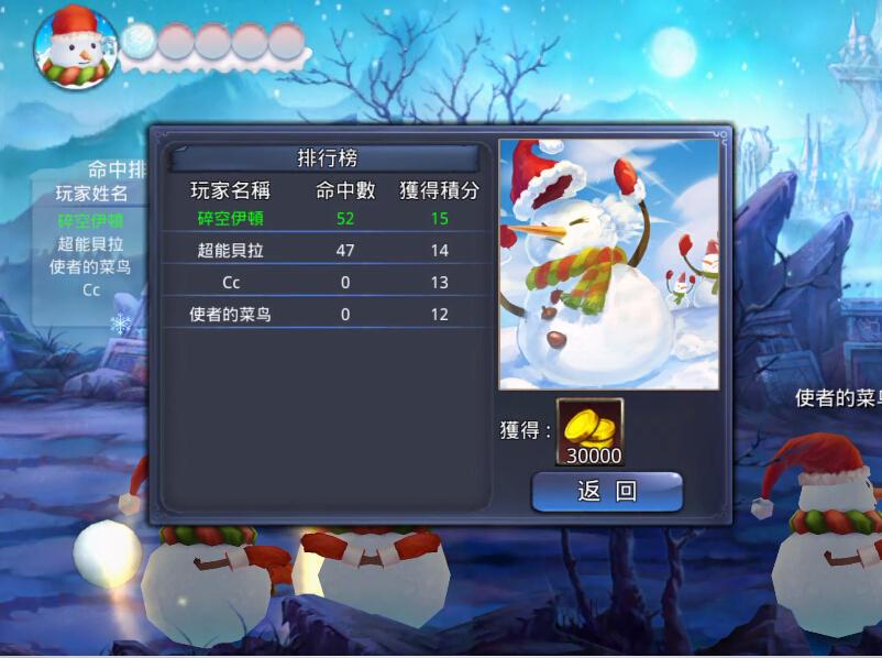 雪球大作战2.jpg