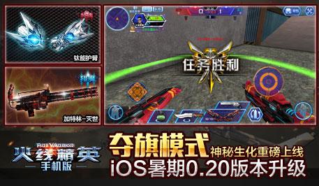 《火线精英》0.20.0版本7月28日更新公告(iOS版)