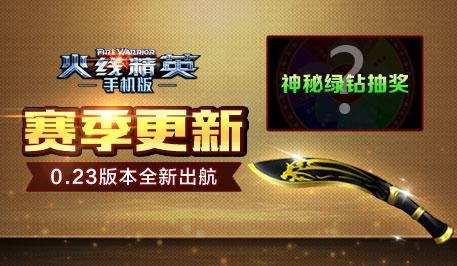 《火线精英》0.23.0版本10月20日更新公告(iOS版)