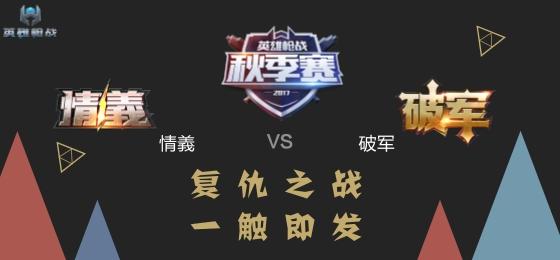 情義vs破军.jpg