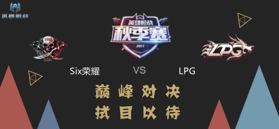 Six荣耀vsLPG.jpg