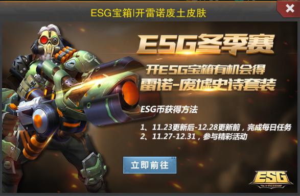 ESG宝箱.png