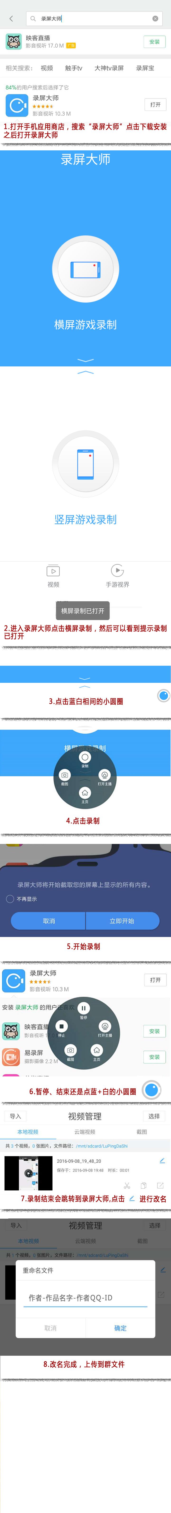 录制视频教程.jpg