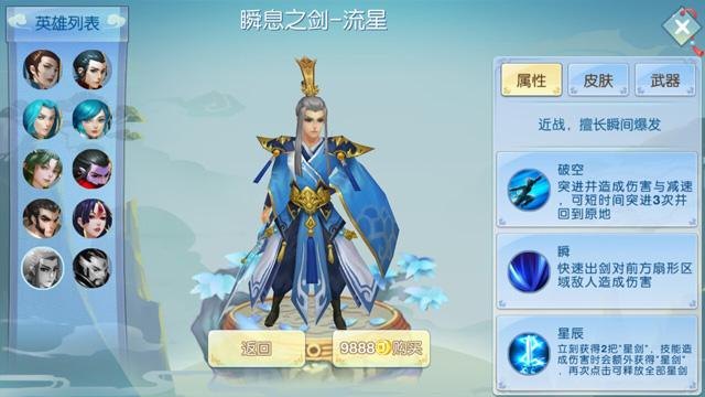 瞬息之剑-流星.jpg