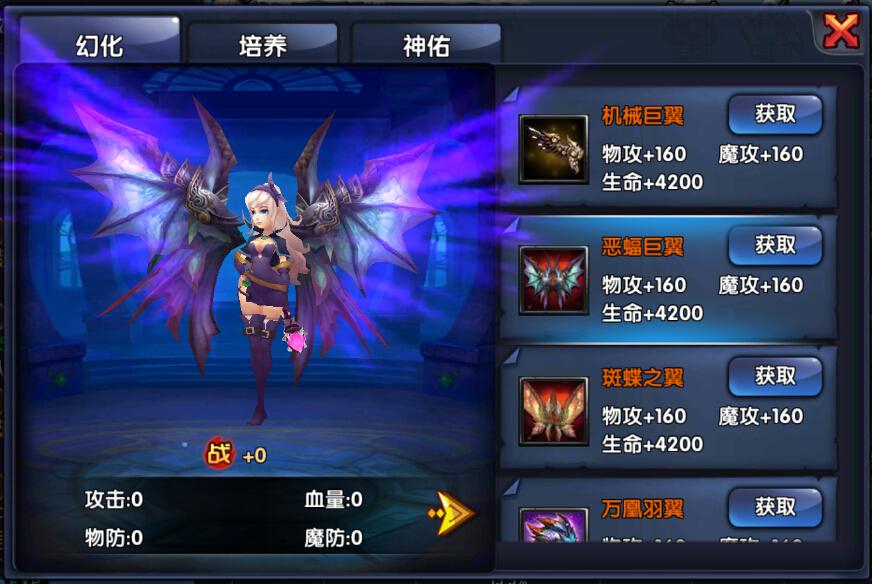 翅膀系统.jpg