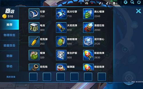 神装无敌 《小小坦克》装备系统终上线 图1.jpg
