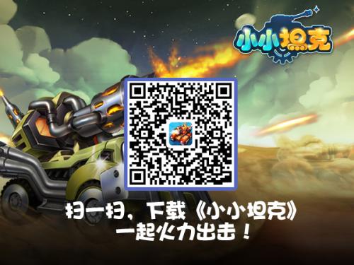 神装无敌 《小小坦克》装备系统终上线 图4.jpg