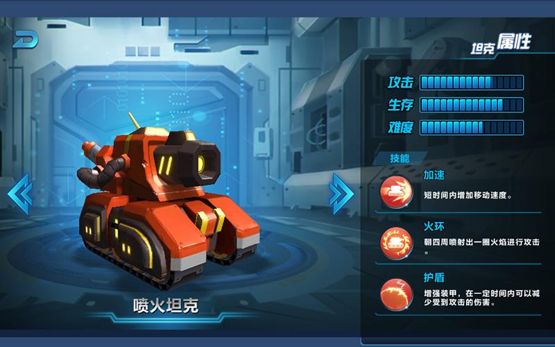 《小小坦克》之喷火坦克详解 图1.jpg