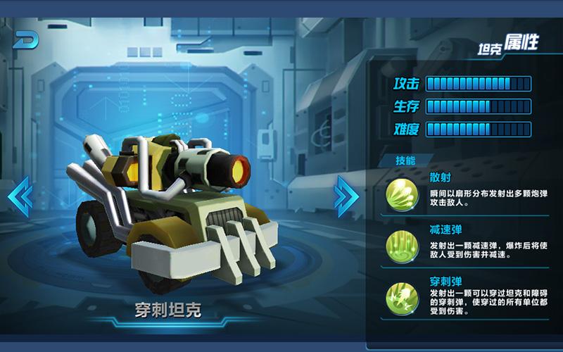 《小小坦克》之穿刺坦克详解 图1.jpg