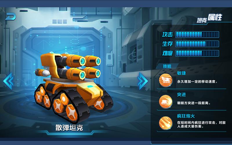 战场毁灭者《小小坦克》散弹坦克大揭秘 图1.jpg