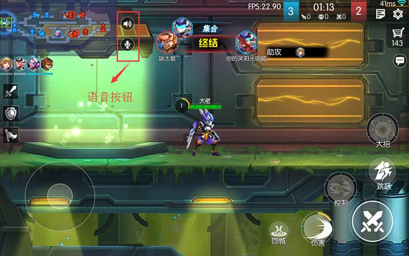 超能战士开黑语音介绍 图4.jpg