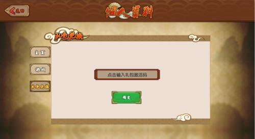 图09:激活码兑换_meitu_9.jpg