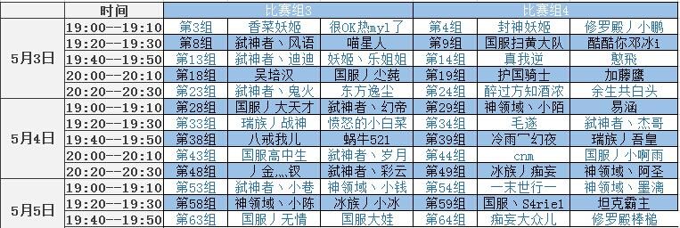海选安排2.jpg