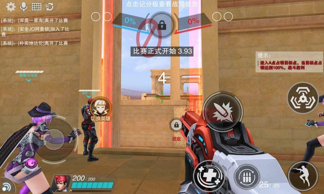英雄枪战占点玩法1.jpg