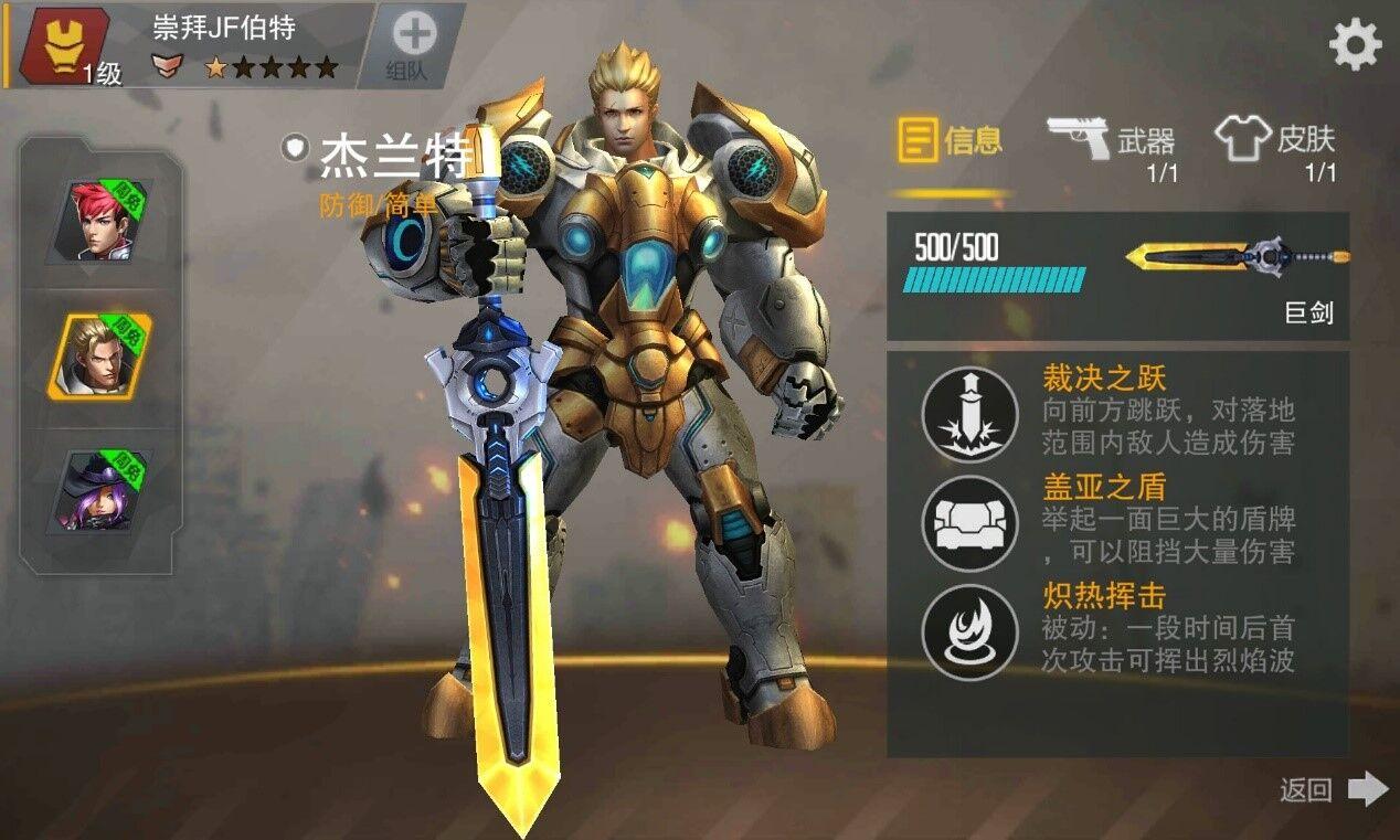 英雄枪战英雄杰兰特1.jpg