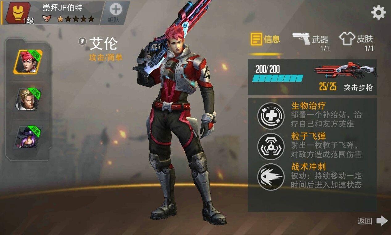 英雄枪战英雄艾伦1.jpg