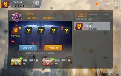 英雄枪战战队积分1.jpg
