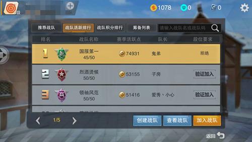 英雄枪战战队积分2.jpg