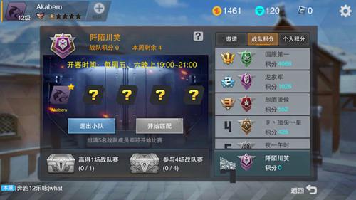 英雄枪战战队赛2.jpg