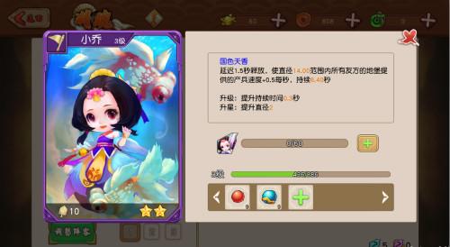 图02:小乔_meitu_2.jpg