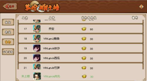 图11:排行榜1_meitu_11.jpg