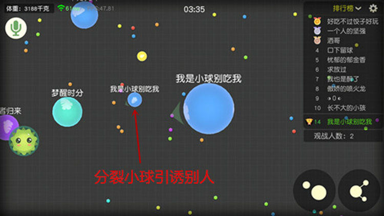 玩转《球球世界》小技巧 图3.jpg
