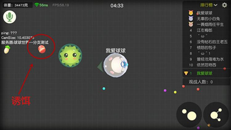 玩转《球球世界》小技巧 图4.jpg