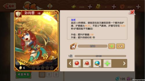 图15:孙尚香_meitu_15.jpg