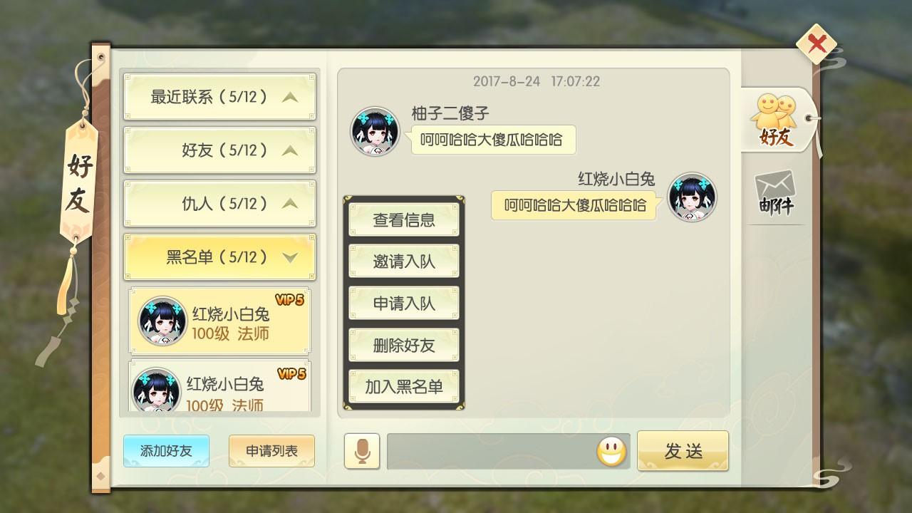 仙侠大作战好友系统.jpg