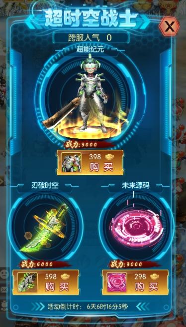 超时空战士.jpg