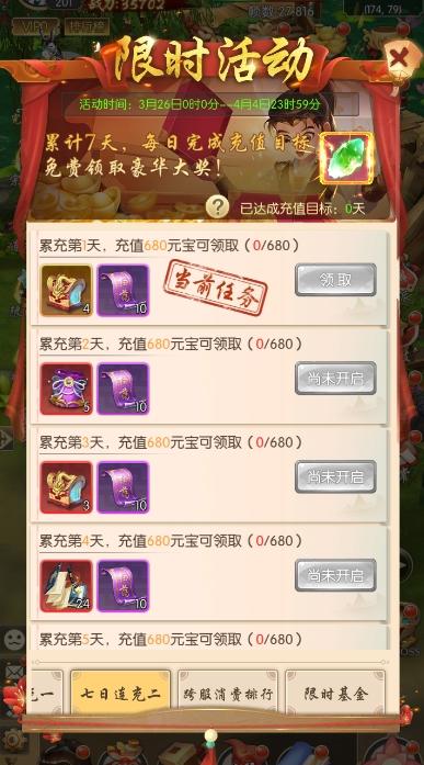 七日连充2.jpg
