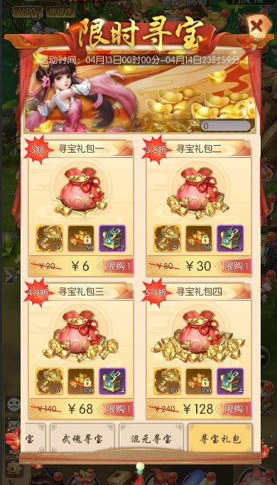 寻宝礼包.jpg