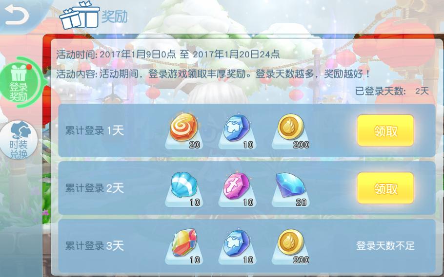 图04:春节登录活动.png
