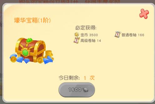 图03:神奇宝箱2.png