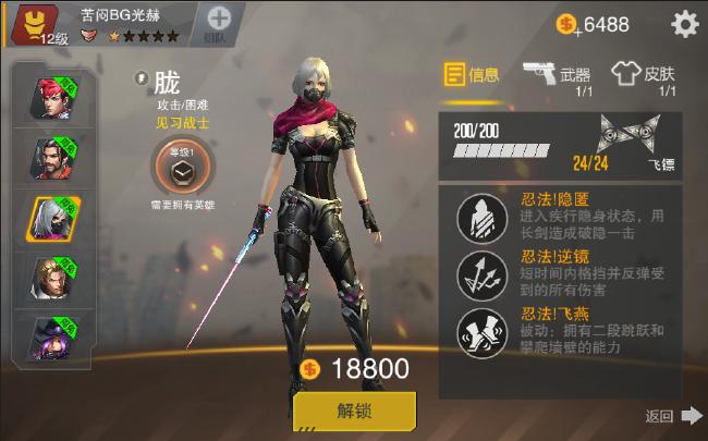 英雄枪战英雄胧1.png